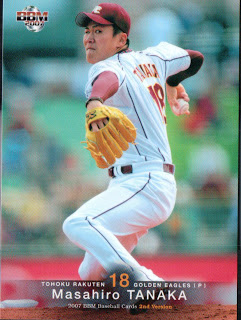 My 2011 baseball card of Masahiro Tanaka. Will he be in Mariner teal next year?